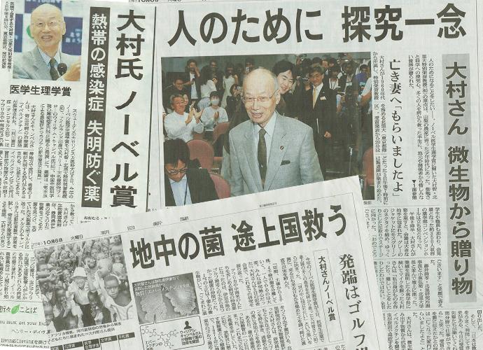 ノーベル生理学・医学賞 大村智・北里大学特別栄誉教授